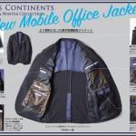 ~Mobile Office Jacket~モバイルオフィスジャケット新作入荷!