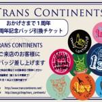 祝一周年記念☆トラコン オリジナル缶バッジ プレゼント!