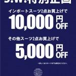 シルバーウィーク限定セール開催!!