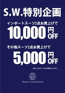 20160913SW特別企画スーツ1万円