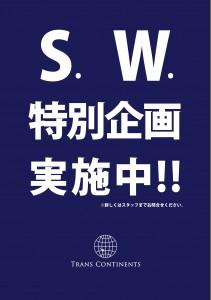 20160913SW特別企画 銀座